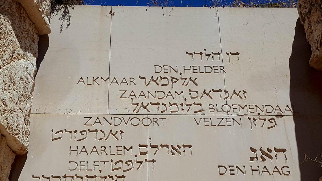 Zuil Den Helder in Jerusalem